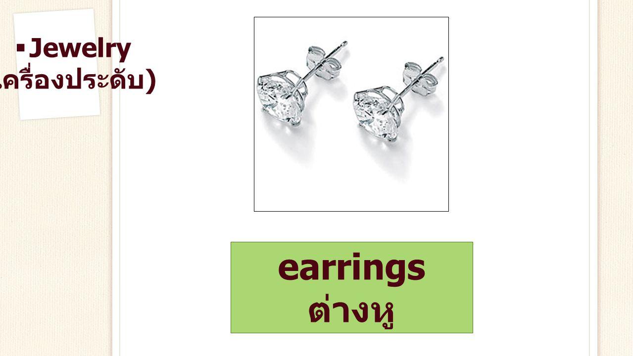 Jewelry (เครื่องประดับ) earrings ต่างหู
