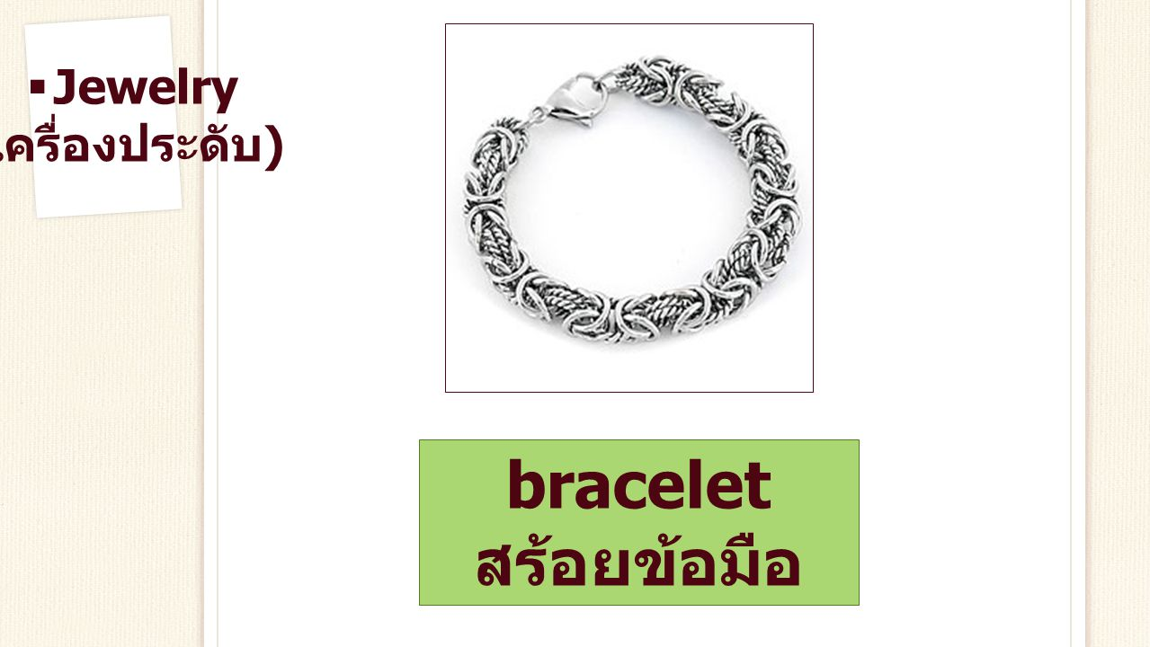 Jewelry (เครื่องประดับ) bracelet สร้อยข้อมือ