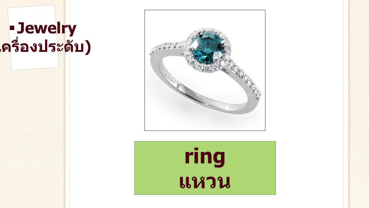 Jewelry (เครื่องประดับ) ring แหวน