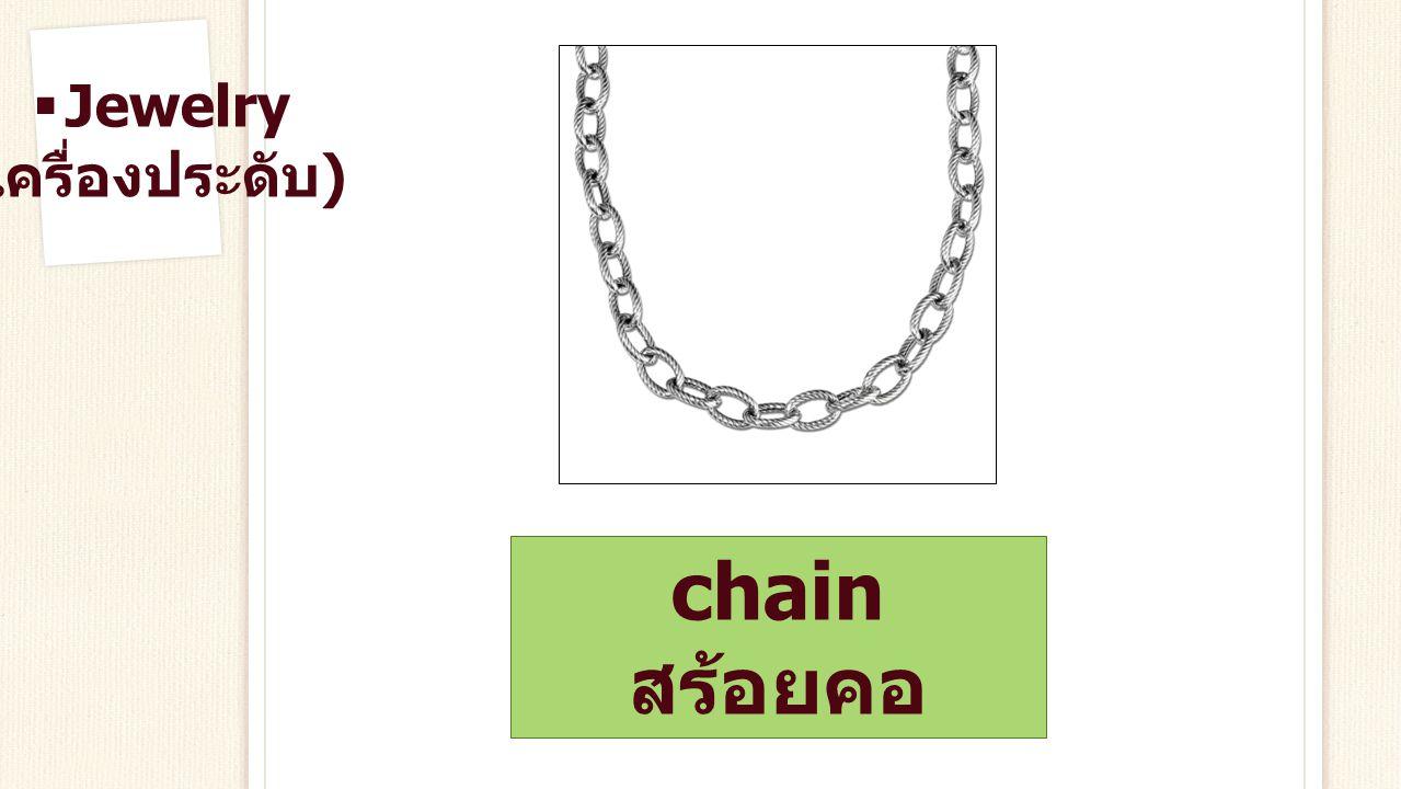 Jewelry (เครื่องประดับ) chain สร้อยคอ