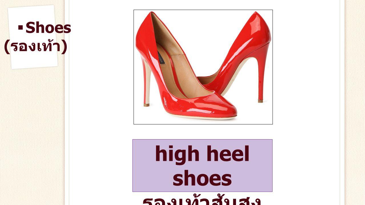 high heel shoes รองเท้าส้นสูง