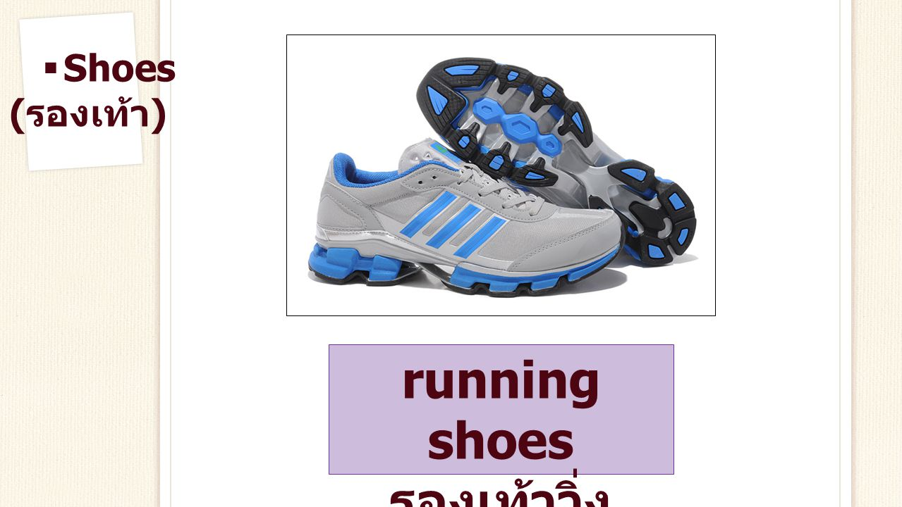 running shoes รองเท้าวิ่ง