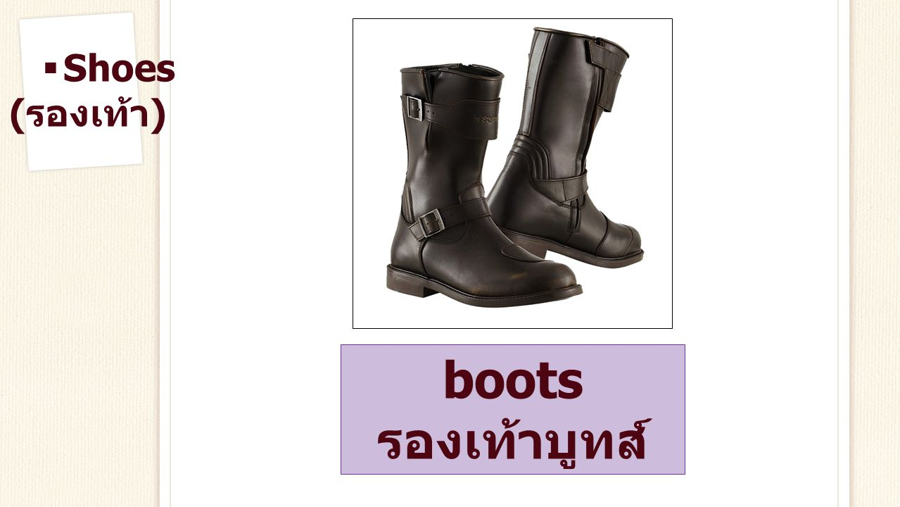 Shoes (รองเท้า) boots รองเท้าบูทส์