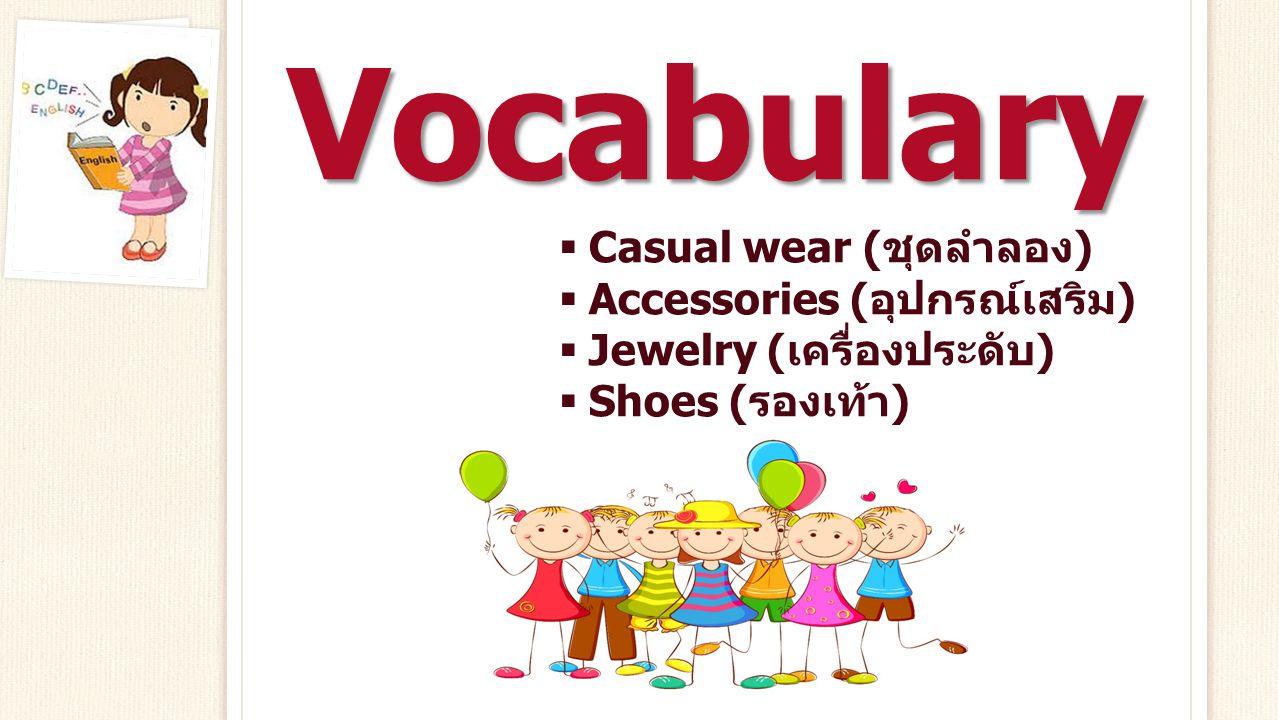 Vocabulary Casual wear (ชุดลำลอง) Accessories (อุปกรณ์เสริม)
