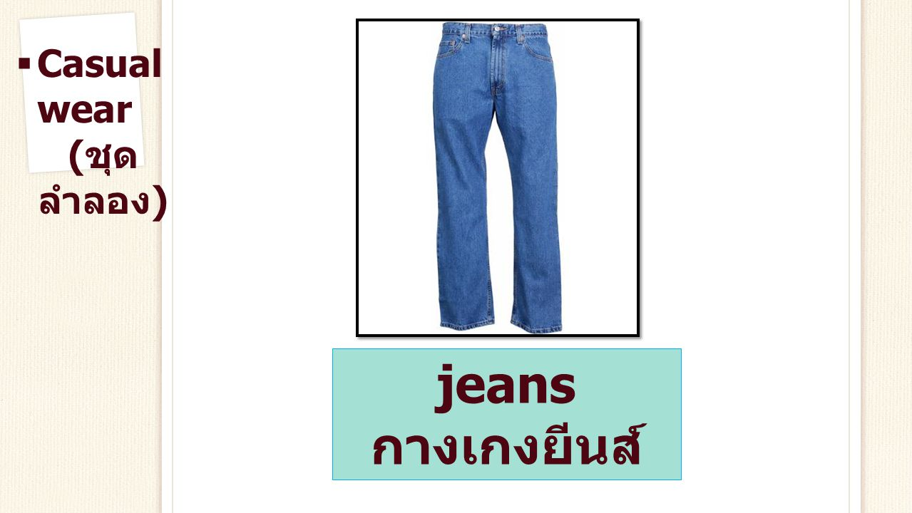 Casual wear (ชุดลำลอง) jeans กางเกงยีนส์