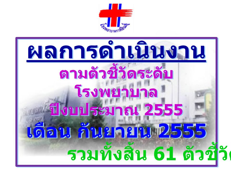 ผลการดำเนินงาน ตามตัวชี้วัดระดับโรงพยาบาล ปีงบประมาณ 2555 เดือน กันยายน 2555