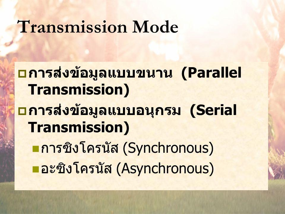 Transmission Mode การส่งข้อมูลแบบขนาน (Parallel Transmission)