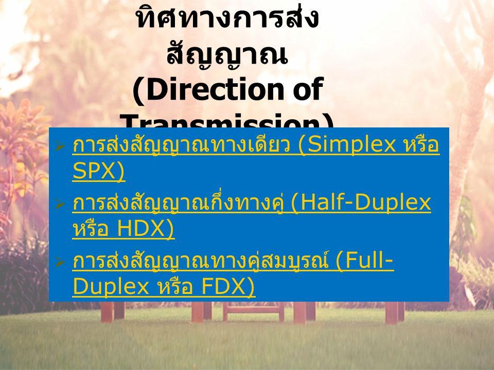 ทิศทางการส่งสัญญาณ (Direction of Transmission)