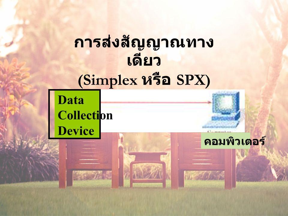 การส่งสัญญาณทางเดียว (Simplex หรือ SPX)