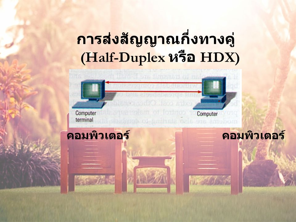การส่งสัญญาณกึ่งทางคู่ (Half-Duplex หรือ HDX)