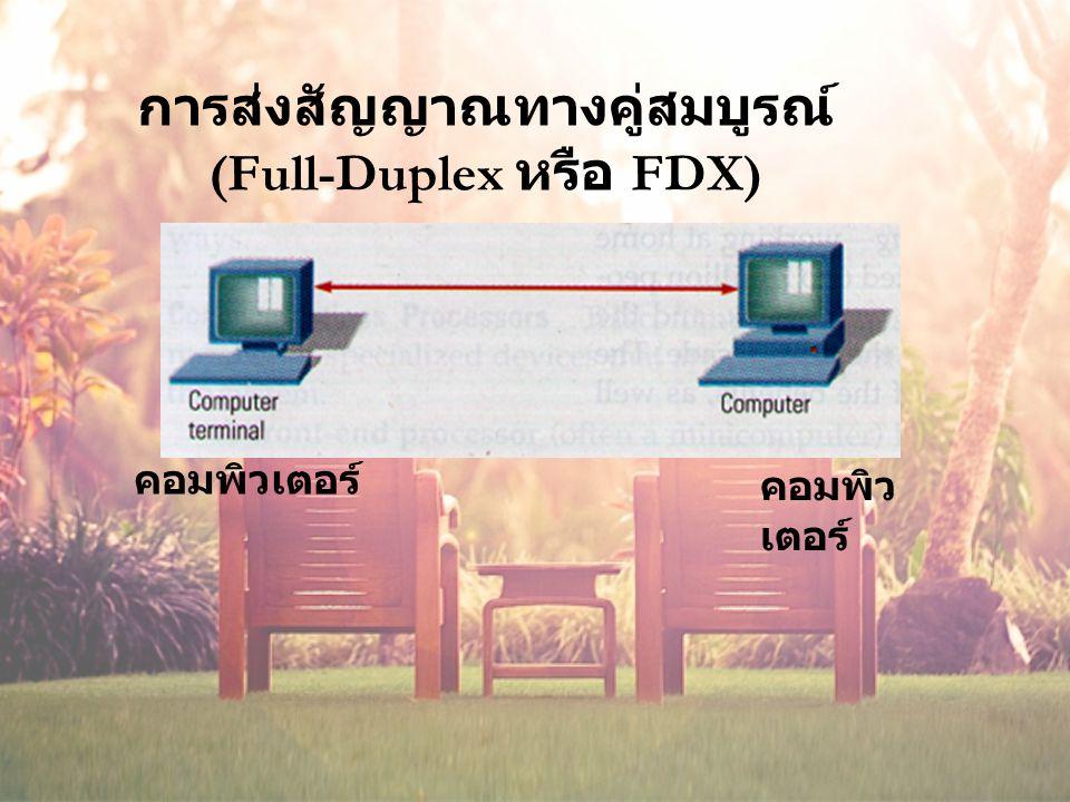 การส่งสัญญาณทางคู่สมบูรณ์ (Full-Duplex หรือ FDX)