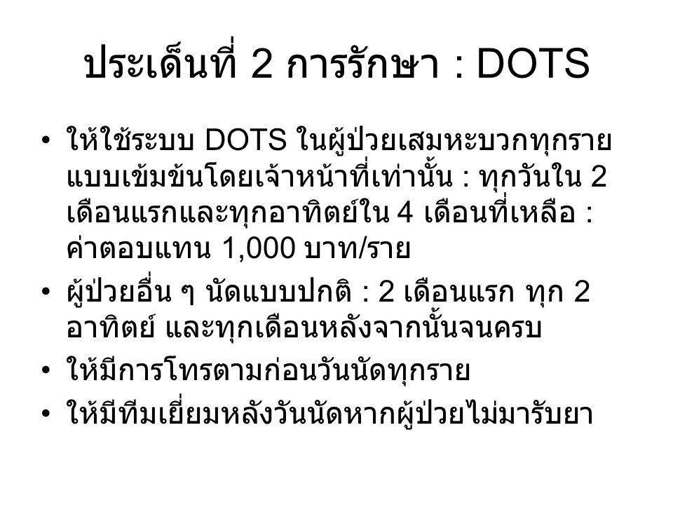 ประเด็นที่ 2 การรักษา : DOTS
