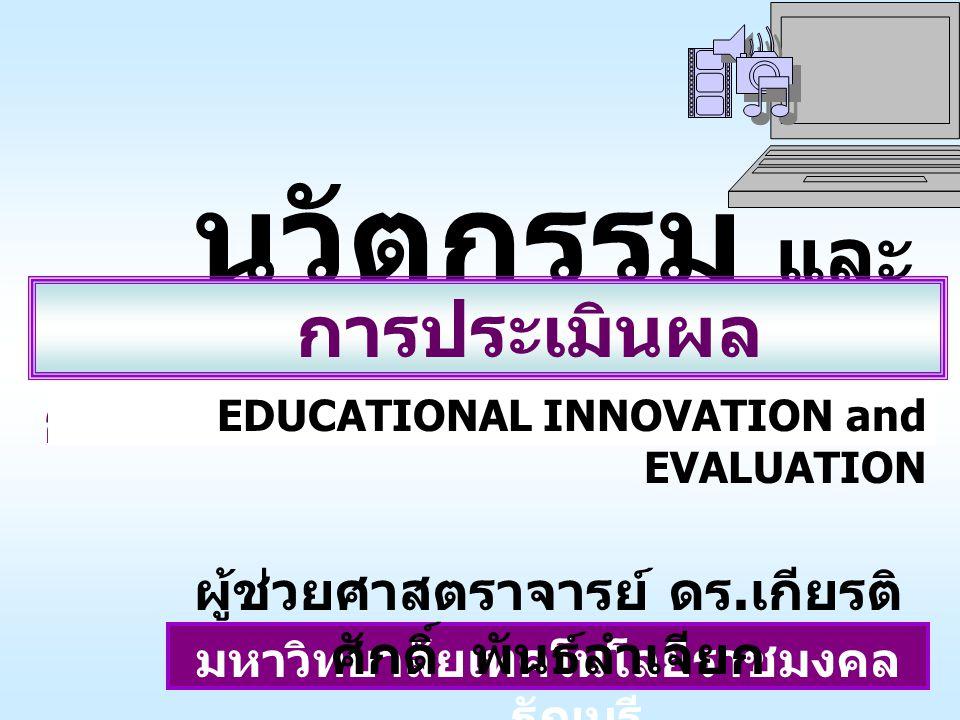 นวัตกรรม และ การประเมินผลการศึกษา