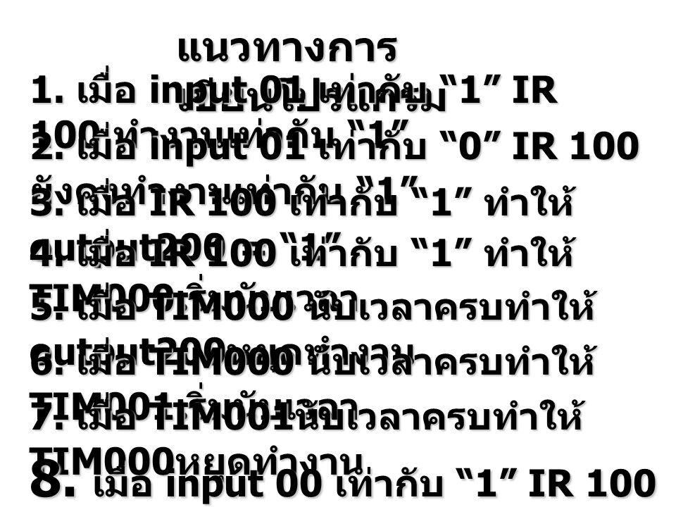 8. เมื่อ input 00 เท่ากับ 1 IR 100 หยุดทำงานเท่ากับ 0