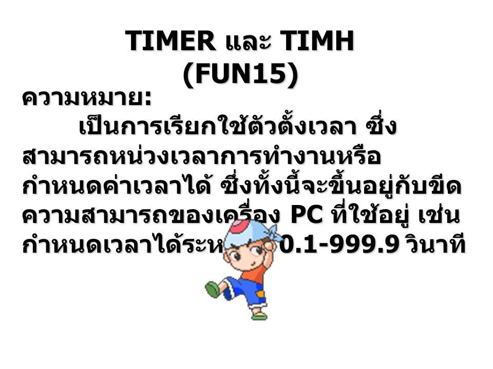 TIMER และ TIMH (FUN15)