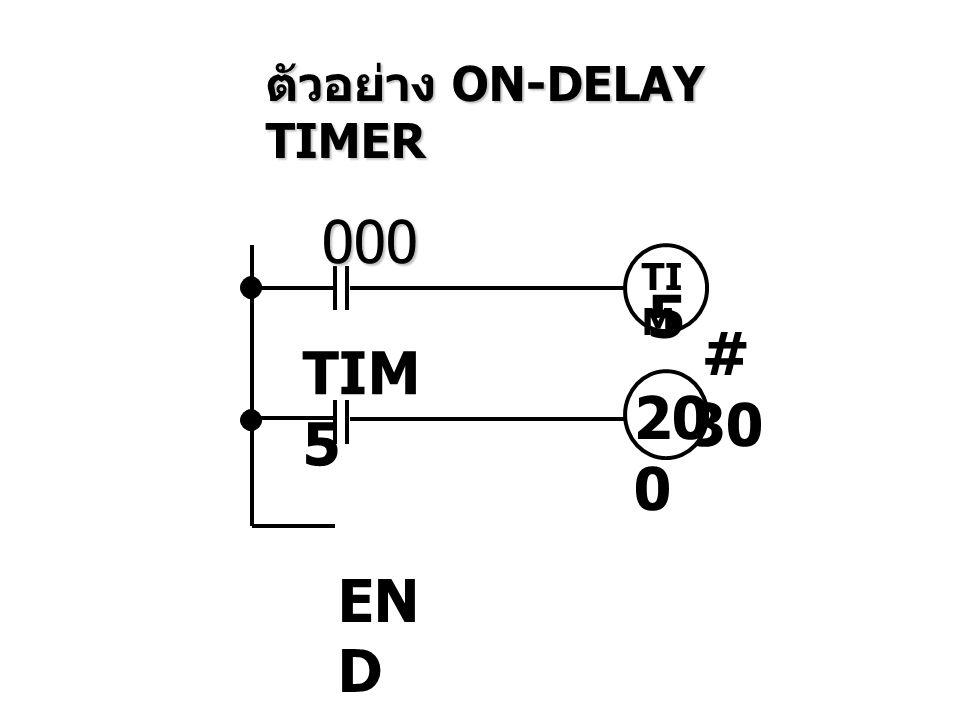 ตัวอย่าง ON-DELAY TIMER