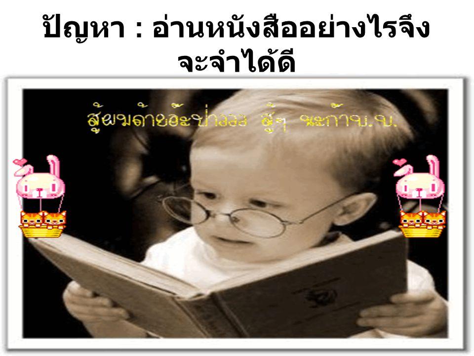 ปัญหา : อ่านหนังสืออย่างไรจึงจะจำได้ดี