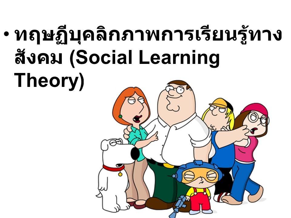 ทฤษฏีบุคลิกภาพการเรียนรู้ทางสังคม (Social Learning Theory)