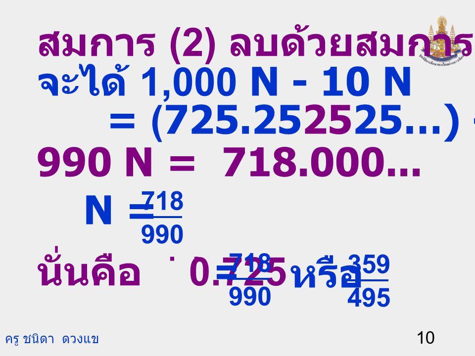 สมการ (2) ลบด้วยสมการ (3) จะได้ 1,000 N - 10 N