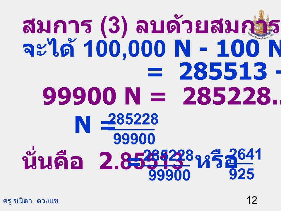 สมการ (3) ลบด้วยสมการ (2) จะได้ 100,000 N - 100 N = 285513 - 285