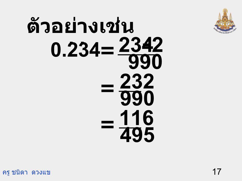 ตัวอย่างเช่น 0.234 . . 990 2 234 - = = 990 232 495 116 =