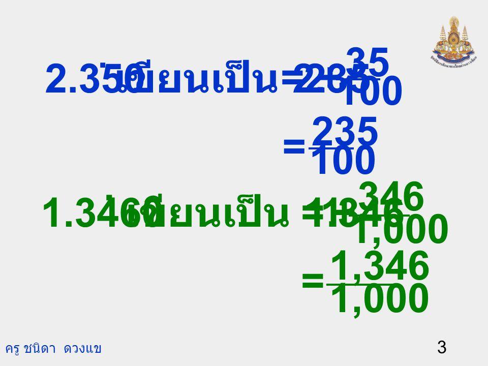 100 35. 2. + = 2.350. . เขียนเป็น 2.35. 100. 235. = 1,000. 346. 1. + = 1.3460. . เขียนเป็น 1.346.