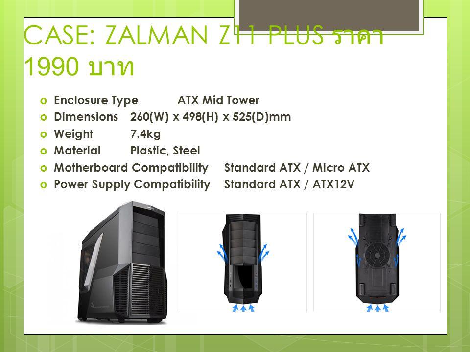 CASE: ZALMAN Z11 PLUS ราคา 1990 บาท