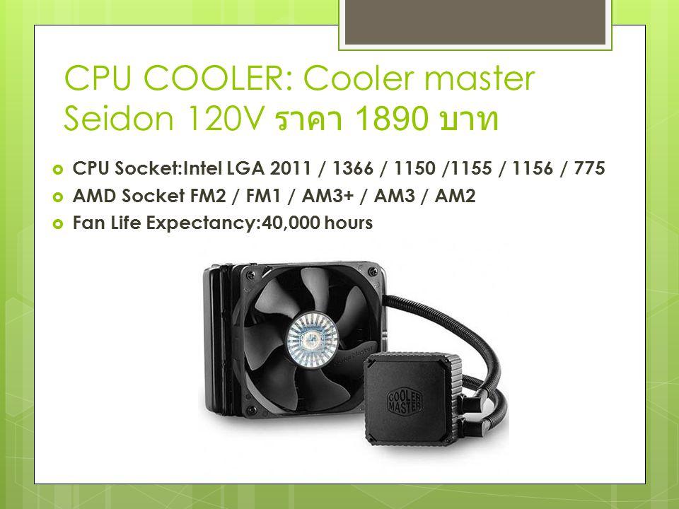 CPU COOLER: Cooler master Seidon 120V ราคา 1890 บาท