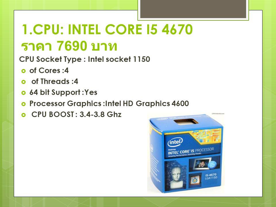 1.CPU: INTEL CORE I5 4670 ราคา 7690 บาท