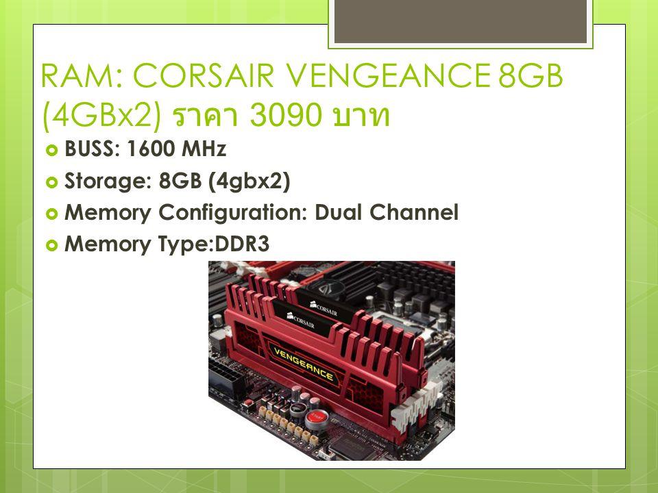 RAM: CORSAIR VENGEANCE 8GB (4GBx2) ราคา 3090 บาท
