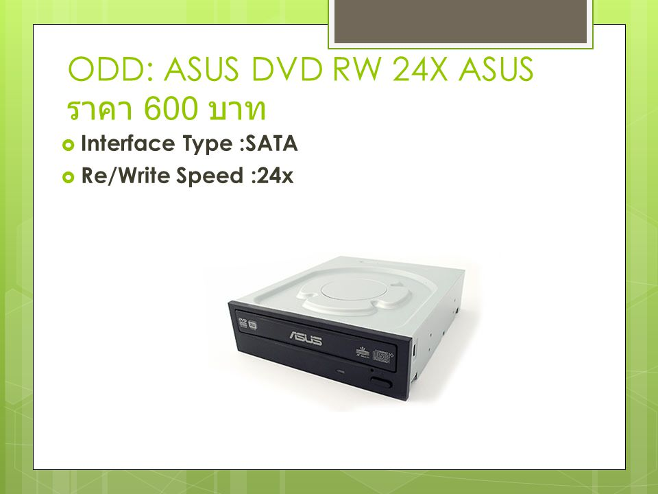ODD: ASUS DVD RW 24X ASUS ราคา 600 บาท