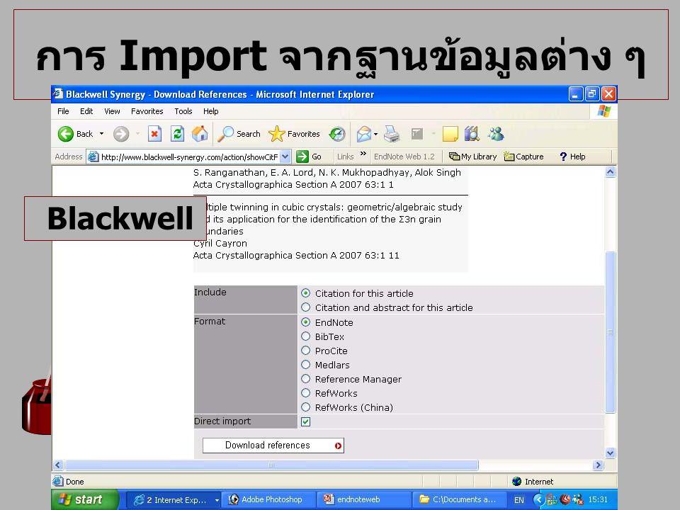 การ Import จากฐานข้อมูลต่าง ๆ
