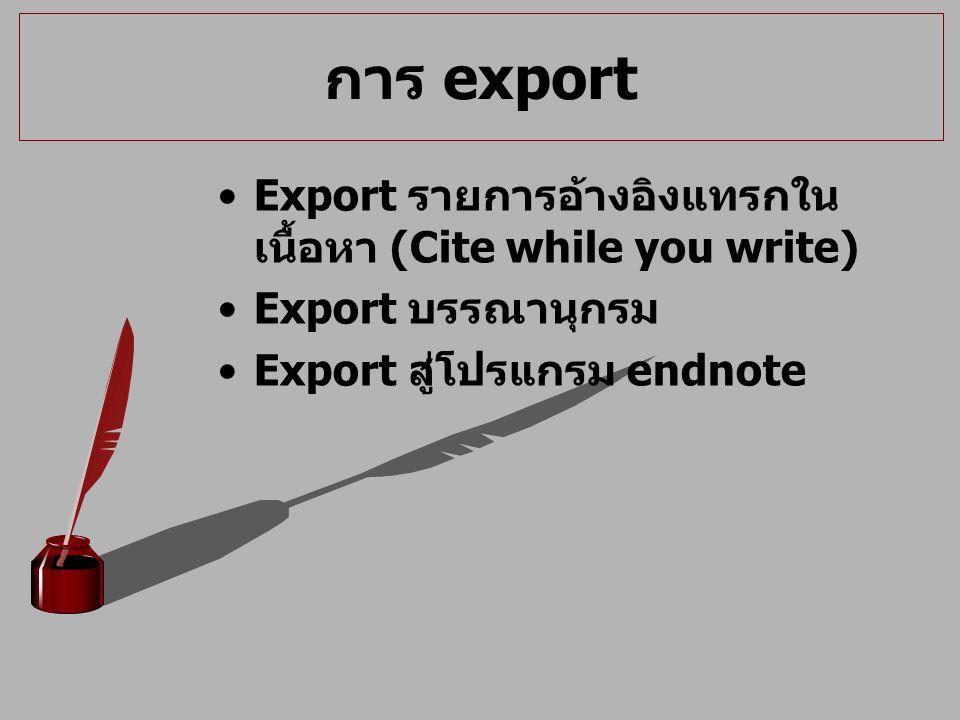 การ export Export รายการอ้างอิงแทรกในเนื้อหา (Cite while you write)