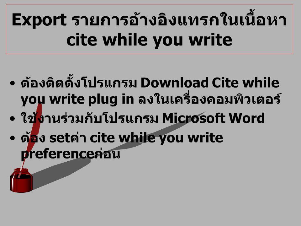 Export รายการอ้างอิงแทรกในเนื้อหา cite while you write