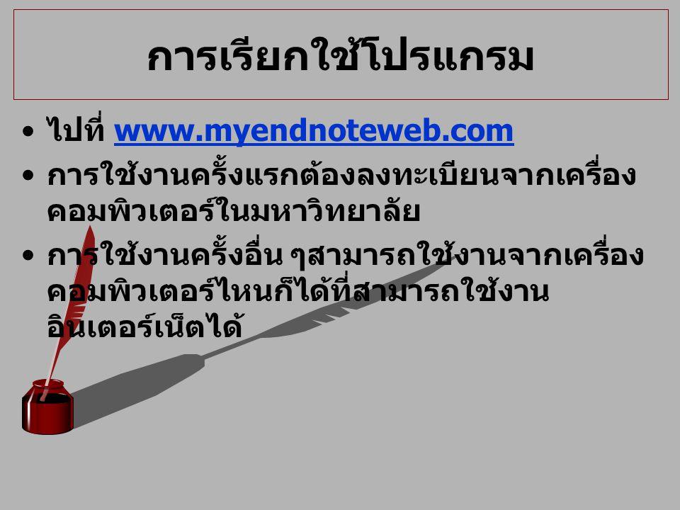 การเรียกใช้โปรแกรม ไปที่ www.myendnoteweb.com
