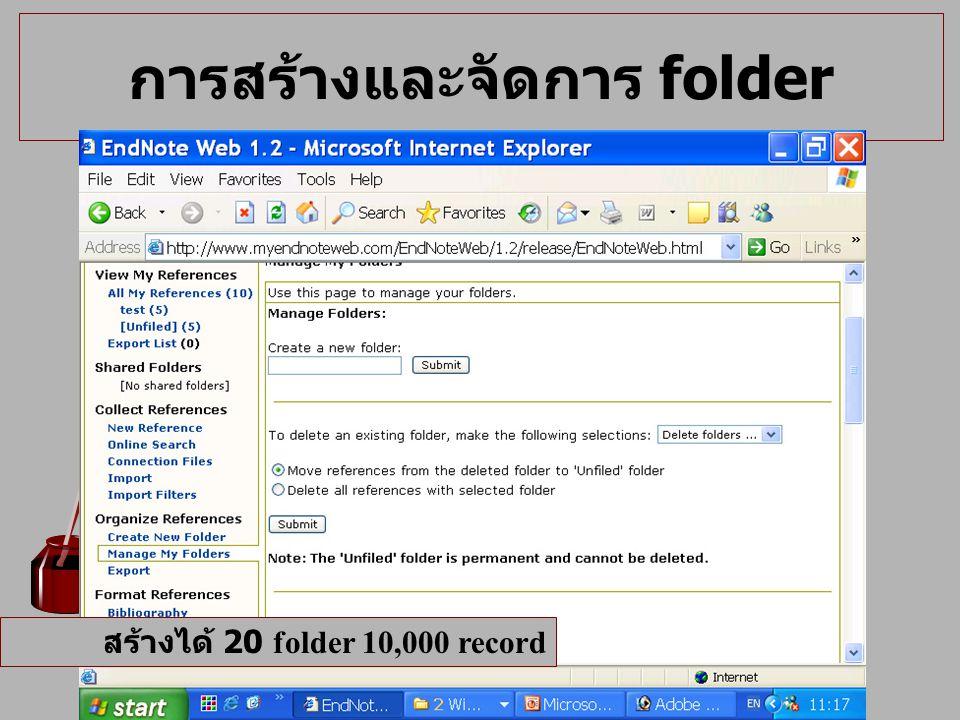 การสร้างและจัดการ folder