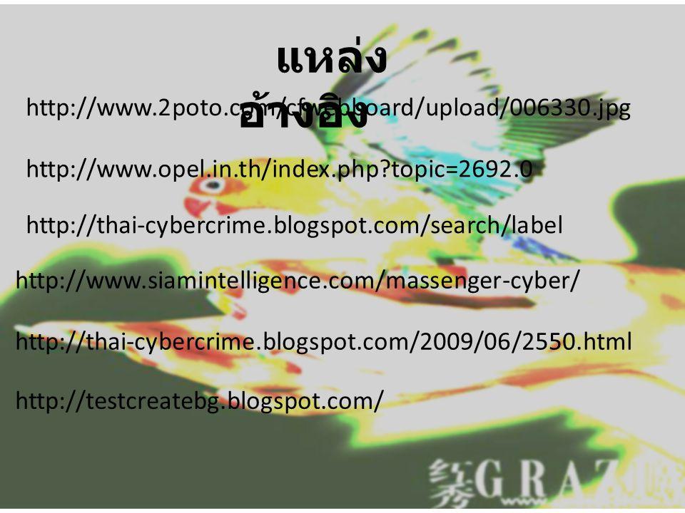 แหล่งอ้างอิง http://www.2poto.com/cfwebboard/upload/006330.jpg. http://www.opel.in.th/index.php topic=2692.0.
