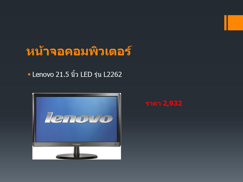 หน้าจอคอมพิวเตอร์ Lenovo 21.5 นิ้ว LED รุ่น L2262 ราคา 2,932