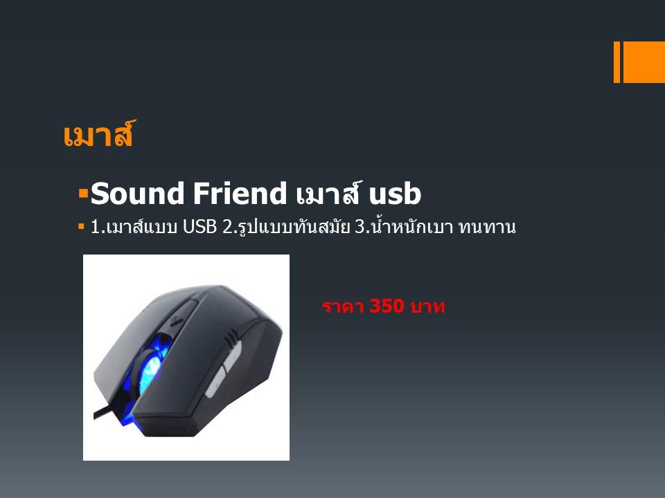 เมาส์ Sound Friend เมาส์ usb