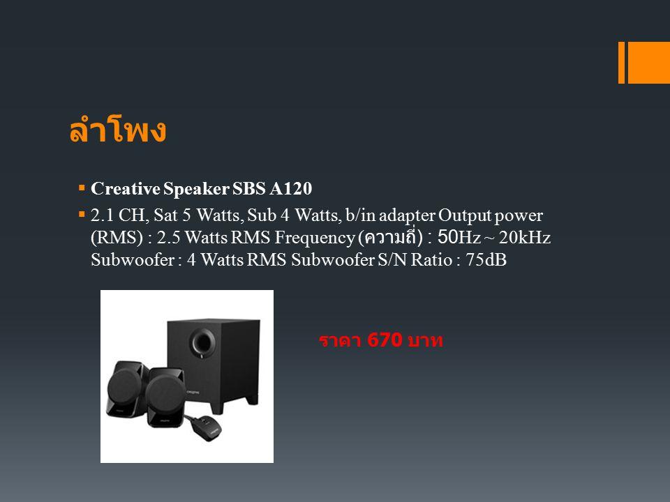 ลำโพง Creative Speaker SBS A120