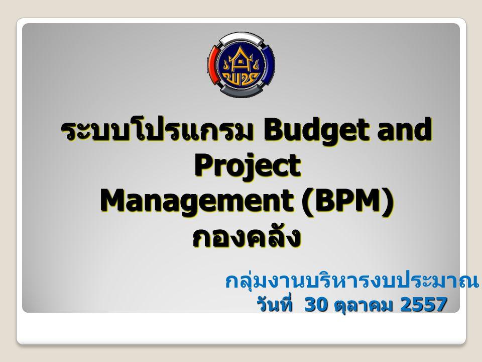 ระบบโปรแกรม Budget and Project กลุ่มงานบริหารงบประมาณ
