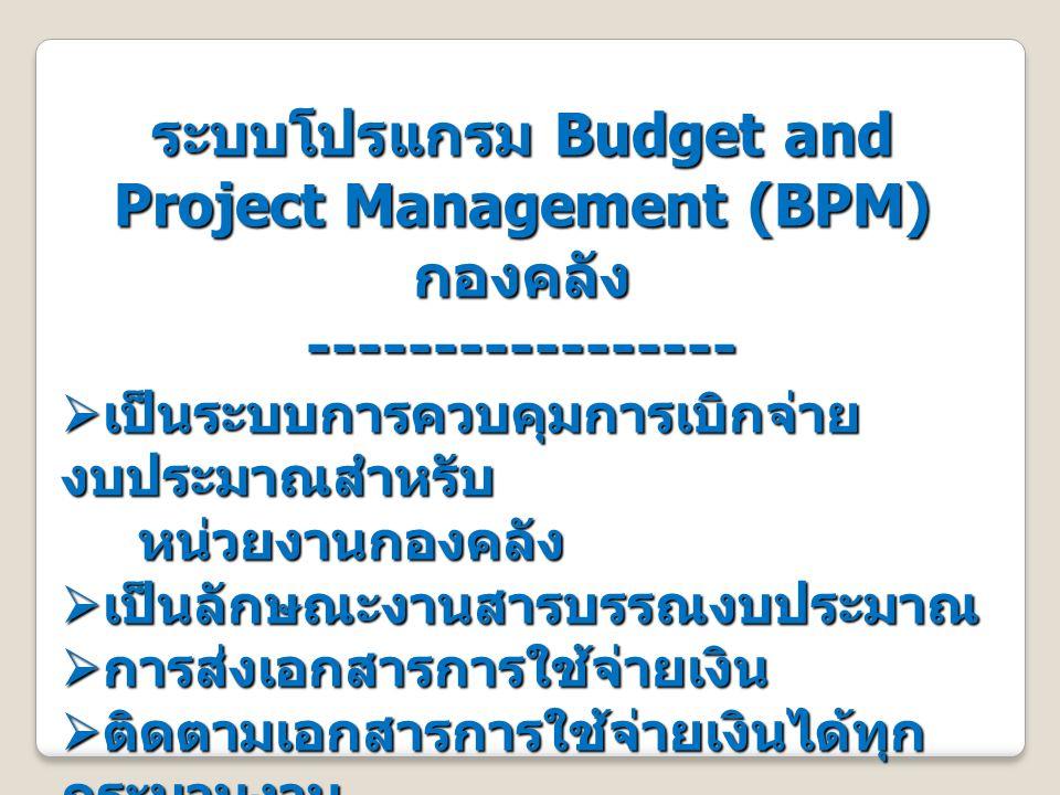 ระบบโปรแกรม Budget and Project Management (BPM) กองคลัง