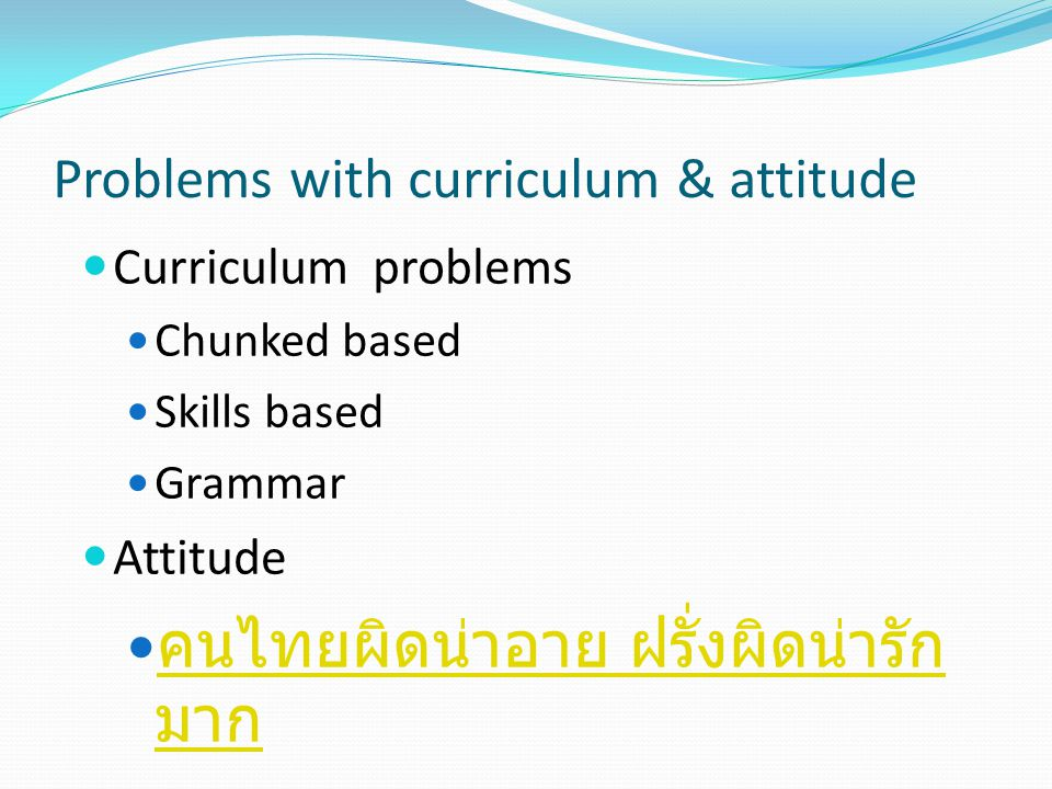Problems with curriculum & attitude