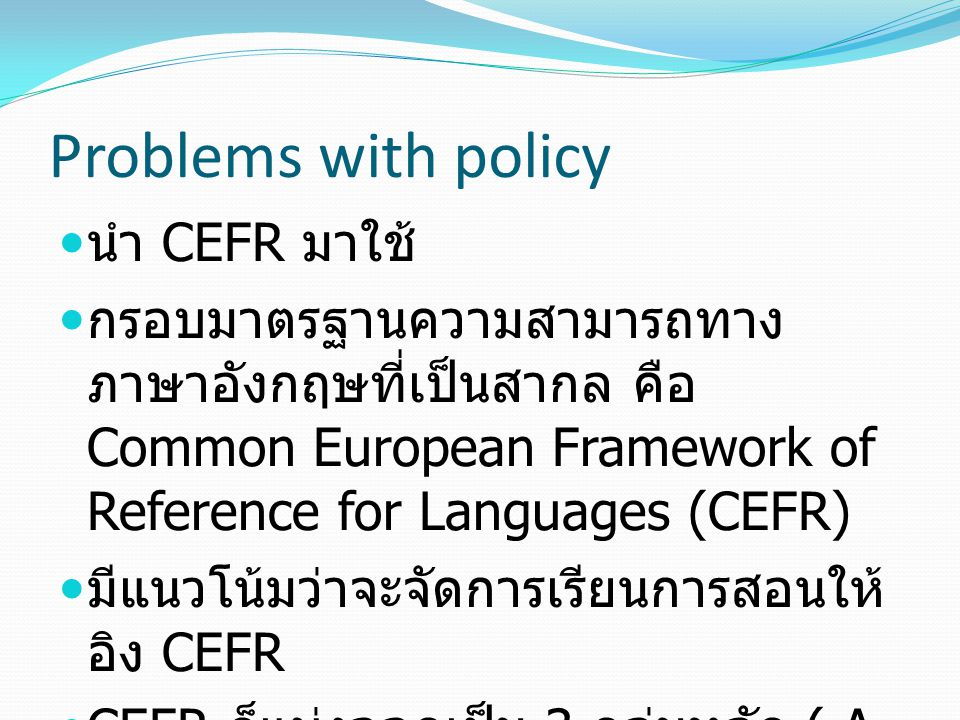 Problems with policy นำ CEFR มาใช้