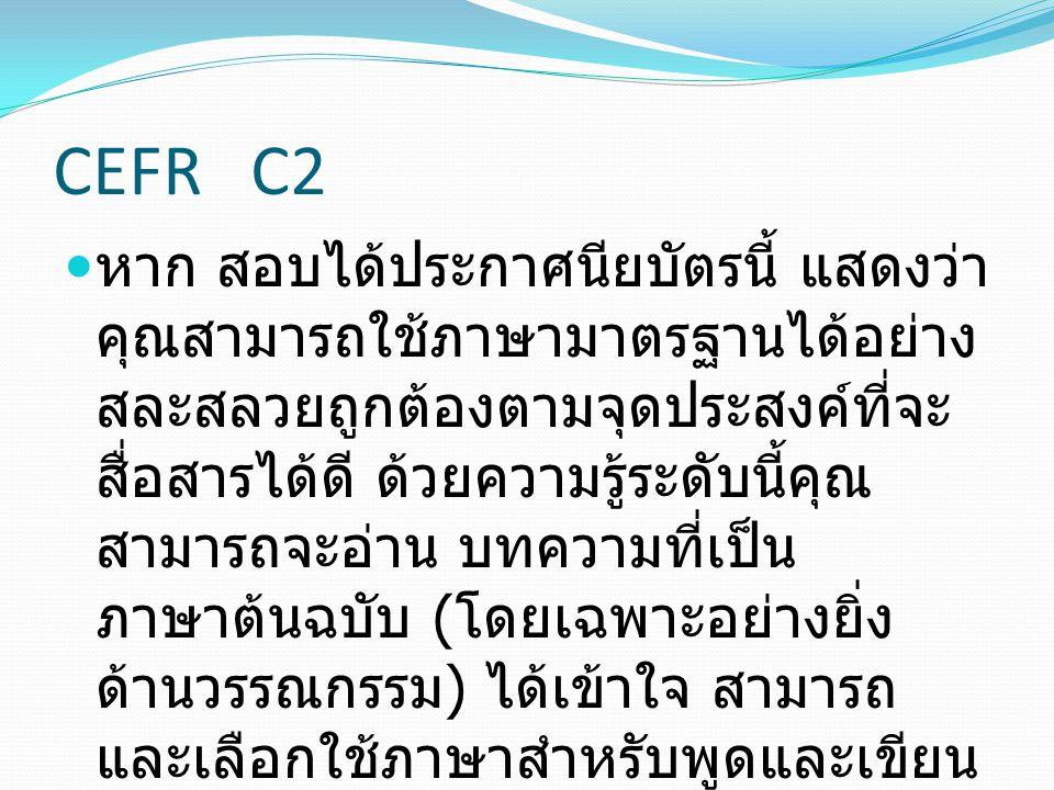 CEFR C2