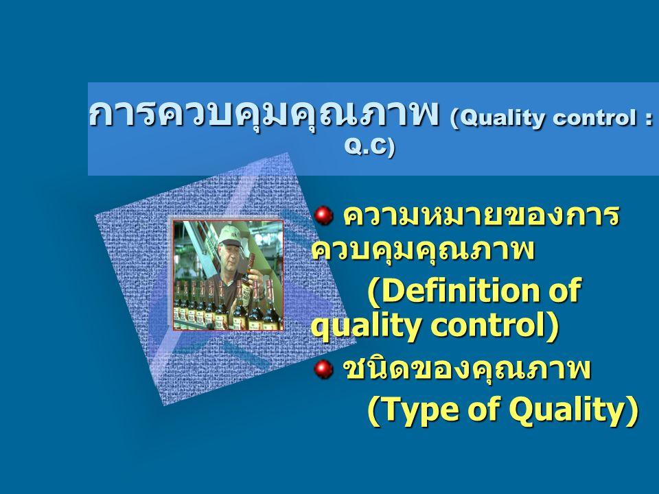 การควบคุมคุณภาพ (Quality control : Q.C)