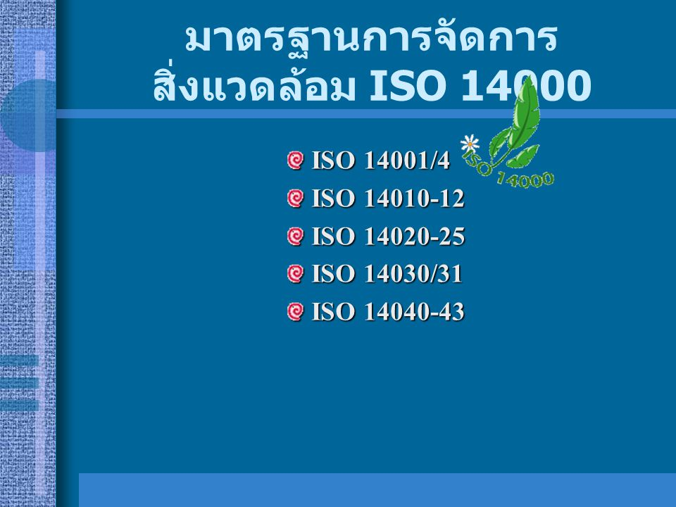 มาตรฐานการจัดการสิ่งแวดล้อม ISO 14000