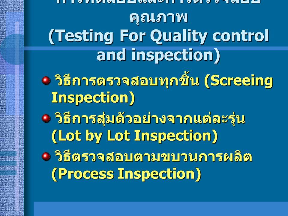 การทดสอบและการตรวจสอบคุณภาพ (Testing For Quality control and inspection)