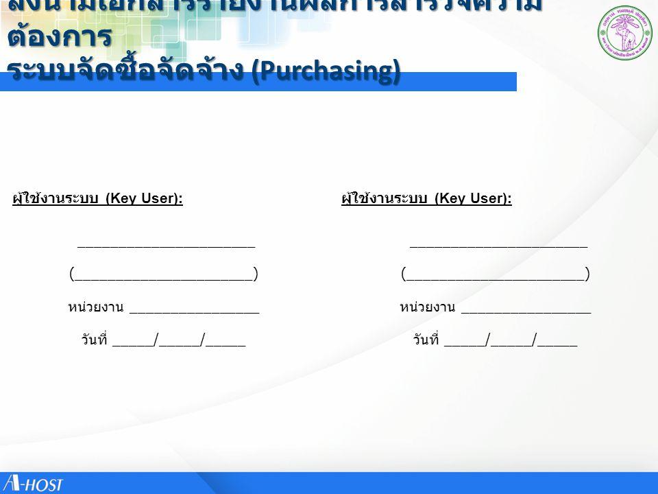 ลงนามเอกสารรายงานผลการสำรวจความต้องการ ระบบจัดซื้อจัดจ้าง (Purchasing)