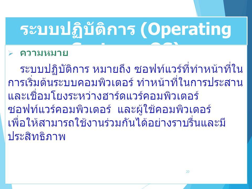 ระบบปฏิบัติการ (Operating System : OS)